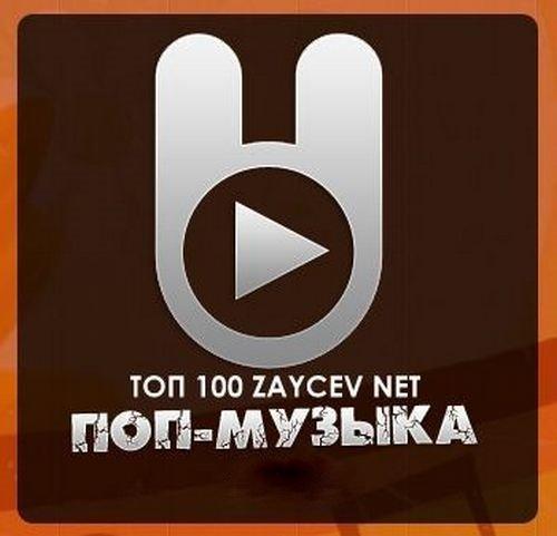 Va zaycevnet top 100 август 2010 pop mp3